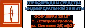 СПЕЦОДЕЖДА - МЕРВ ТМ Интернет-Магазин